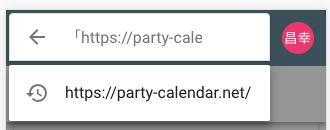 スクリーンショット:URL入力画面。入力履歴に「https://party-calendar.net/」が表示されている。